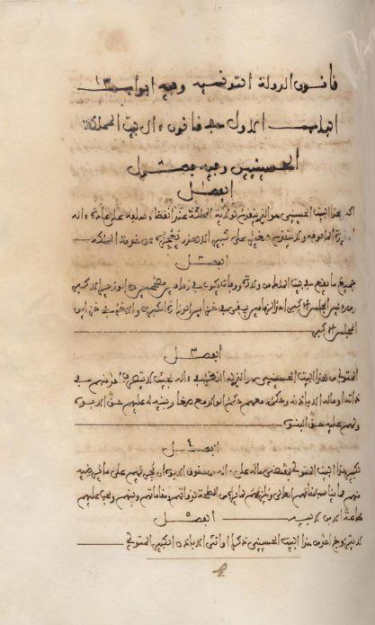 La prima pagina della costituzione tunisina del 1861