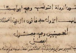 Constitution_1861_-_Tunisie2