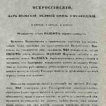 Prima pagina dell'Editto di emancipazione dei servi della gleba, 19 febbraio 1861