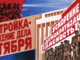 Francobollo celebrativo della perestroika, 1988