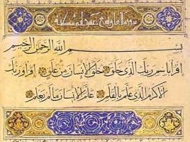 Una pagina del Corano.
